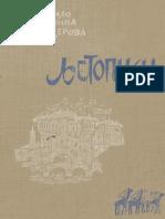Čokorilo-Pamučina-Skenderova-Ljetopisi.pdf