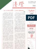 法燈310 民主與良知 - 台灣大選的啟示 霍韜晦