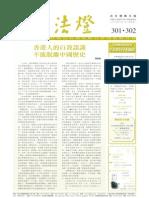 法燈301-302 香港人的自我認識 不能脫離中國歷史 霍韜晦