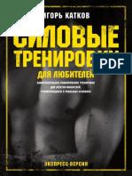 Игорь Катков – Силовые тренировки для любителей