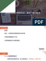 GrowingIO 增长公开课第 18 期-金磊.pdf