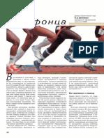 Шенкман Умная мышца марафонца