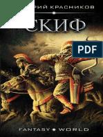 krasnikov_fantasy-world_20_skif_1psu3g.pdf