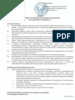 4. Правила внутреннего распорядка обучающихся
