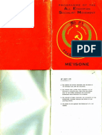 Meison Program Eng