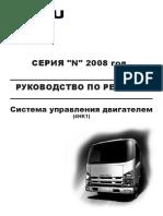 4._Система_управления_двигателем_4HK1.pdf