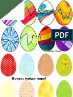 яйца.pdf