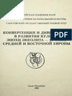 Конвергенция и дивергенция в развитии культур эпохи энеолита-бронзы Средней и Восточной Европы. Часть I.pdf