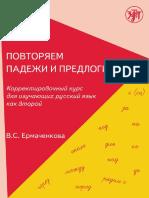 Ermachenkova v Povtoraem Padezhi i Predlogi