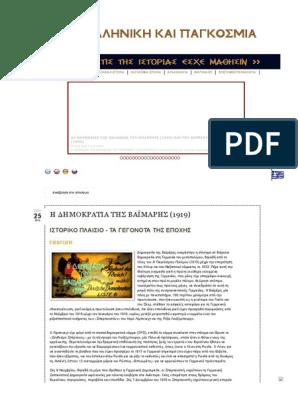 θαυμαστές τρόμου που χρονολογούνται από το site ιστοσελίδες γνωριμιών Margate