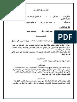 بلد المستند يبكي عقد شراكة في مشروع عطور Pdf Zetaphi Org