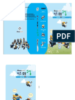 RoboKids 2.pdf