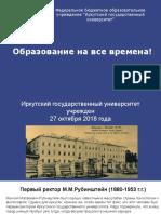 ФГБОУ ВО _Иркутский Государственный Университет