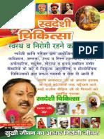 chiktisa book 1-24 pages@negi ji.pdf