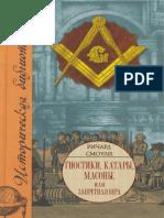 gnostiki-katary-masony-ili-zapretnaya-vera.pdf