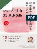 Такаси Цукияма - Как забыть все забывать.pdf