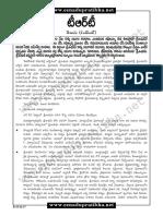 Telugu PDF info trt