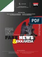 """Το πρόγραμμα του Συνεδρίου """"Fake News & Εκκλησία"""""""