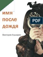 tvoyo_imya_posle_dozhdya.pdf