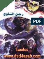 014 أسطورة رجل الثلوج.pdf