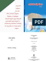 Chinuku Poosalu Book