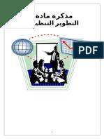التطوير+الإداري+-+أ.د.+هاني+العمري.doc