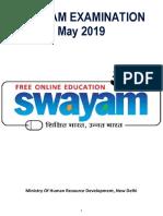 Sway Am Exam Register Guide