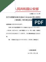 (2017)390号石化规范报批稿意见给住建部的函(29条)-公安部.docx