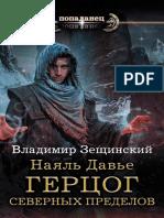 zeshchinskiy_nayal-dave_3_gercog-severnyh-predelov.pdf