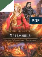 eldenbert_romanticheskaya-fantastika myatezhnica.pdf