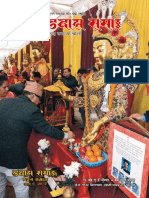 "Udaay Samaa 2019 Keshar Man Tamrakar's ""उदाय छेंय नेवा"