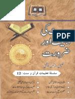 Hadees Ki Ahmiat aur Zaroorat_.pdf