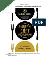Sinek_Lidery-edyat-poslednimi-Kak-sozdat-komandu-mechty.pdf