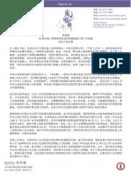 風雨蘭 就 聯合國人權理事會普遍定期審議進行第三次審議 遞交之意見書
