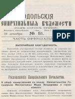 Подольские Епархиальные Ведомости от 18 декабря 1904