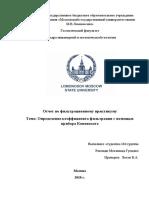 отчет Коменского