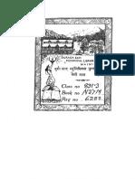 मिरातुल ऊरूस%0A%0A.pdf
