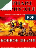 Boievoie_Znamia_-_Biernard_Kornuell.pdf