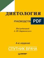 Dietologia_2012g.pdf