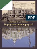 solovey_vernutsya-ili-vernut-_1_vernutsya-ili-vernut-_bb6ioa_550344.pdf