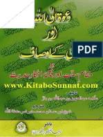 Dawat-Ilallah-Aur-Dai-K-Aousaf.pdf