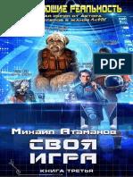 atamanov_iskazhayushchie-realnost_3_svoya-igra_85h3rq_548788.pdf