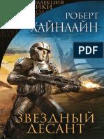 haynlayn_zvezdnyy-desant_8ej5sq_549389.pdf