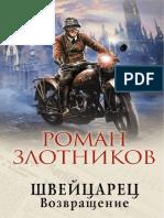 zlotnikov_shveycarec_2_vozvrashchenie_n2hfgw_536329.pdf