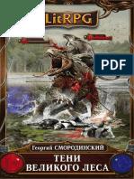 smorodinskiy_semnadcatoe-obnovlenie_4_teni-velikogo-lesa_2rozma_470142.pdf