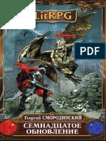 smorodinskiy_semnadcatoe-obnovlenie_1_semnadcatoe-obnovlenie_cosjya_408374.pdf