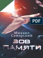 Samarskiy Zov-pamyati Djt49g 548607