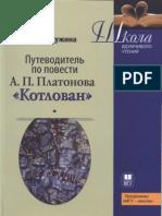 Duzhina_Putevoditel_po_povesti_A.P._Platonova_Kotlovan_Uchebnoe_posobie_RuLit_Net_267255.epub