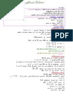 شرح مفصل لدرس معادلة مستقيم للسنة الرابعة متوسط