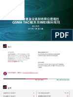 Gsma Tac 培训材料 No.1 Gsma Tac核发及imei编码规则 2.0